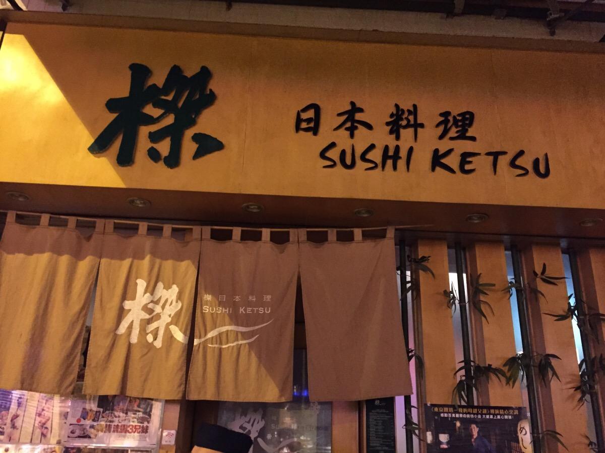 Sushi Ketsu,, tin hau, hong kong