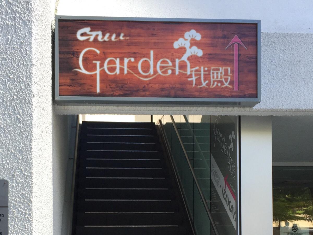 Guu Garden on Hornby