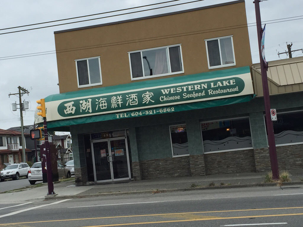 Western Lake Chinese Seafood Restaurant