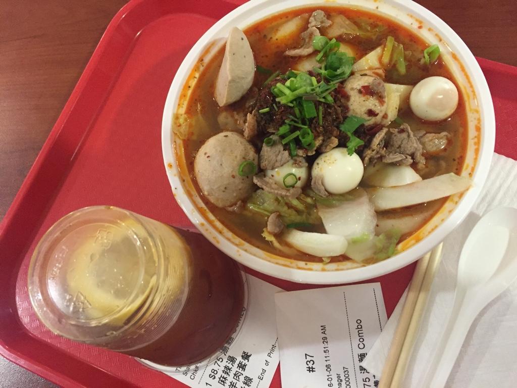 lamb sichuan style noodle soup