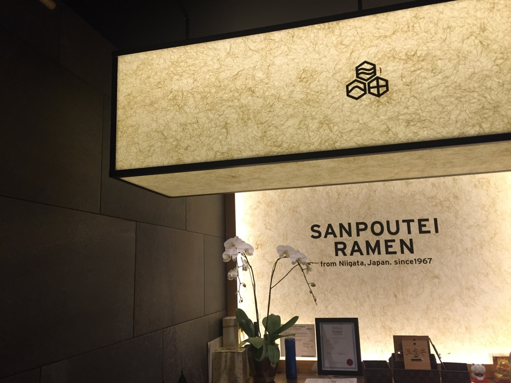 Sanpoutei, Richmond