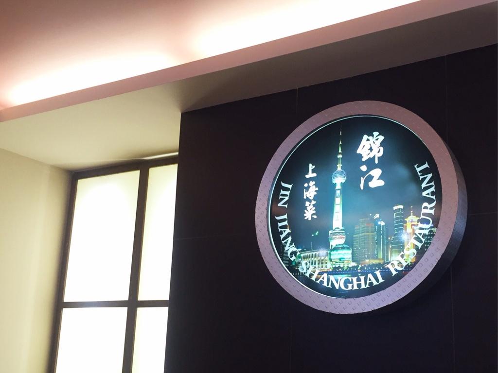 Jin Jiang Shanghai Restaurant