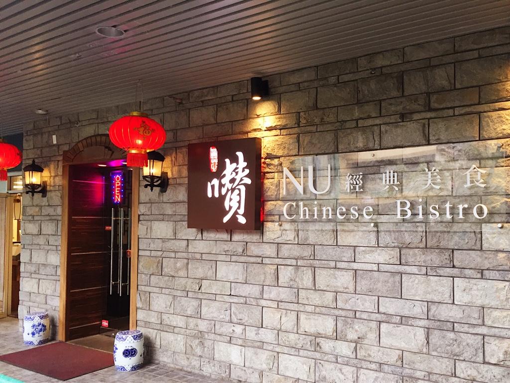 NU Chinese Bistro