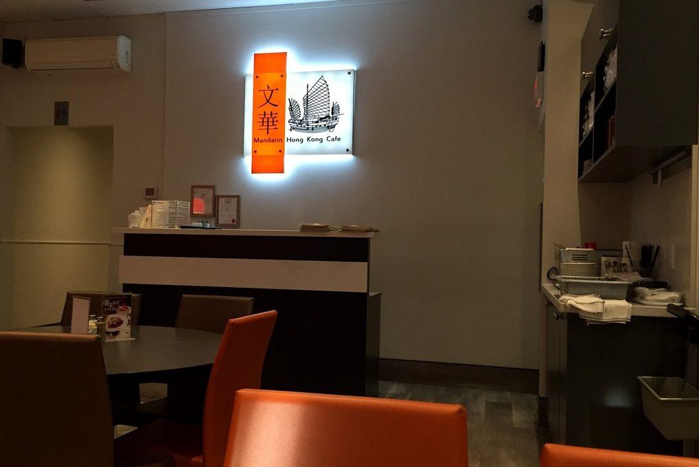 Mandarin Hong Kong Cafe