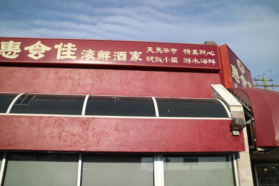 Good Eat Seafood Restaurant
