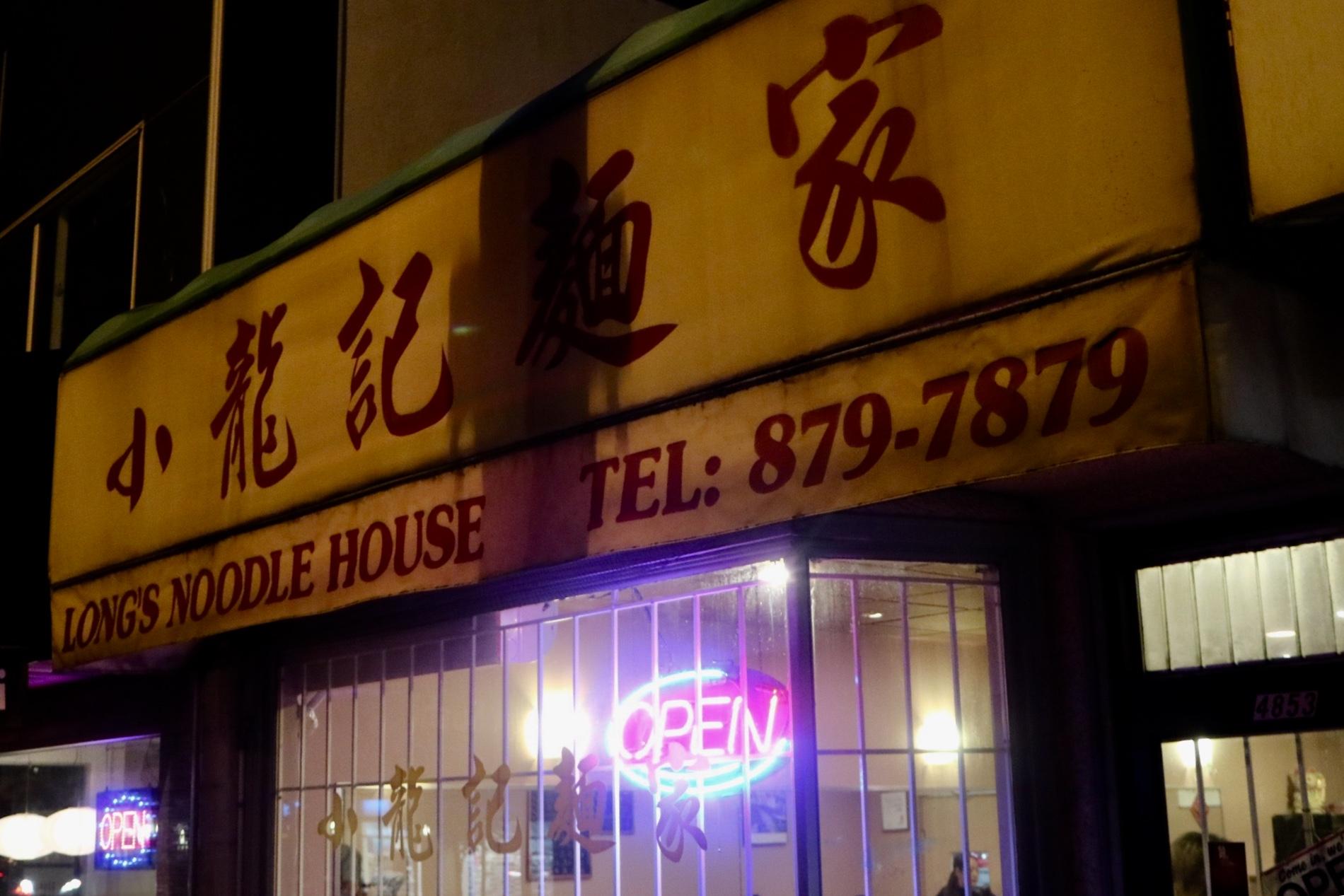 long's noodle house