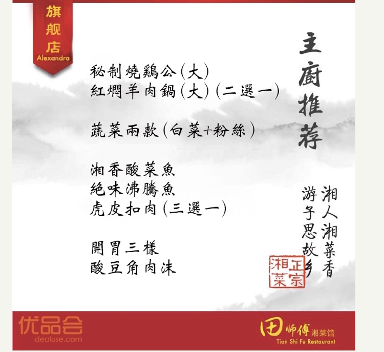 DealUse dinner for 4 at Tian Shi Fu Restaurant