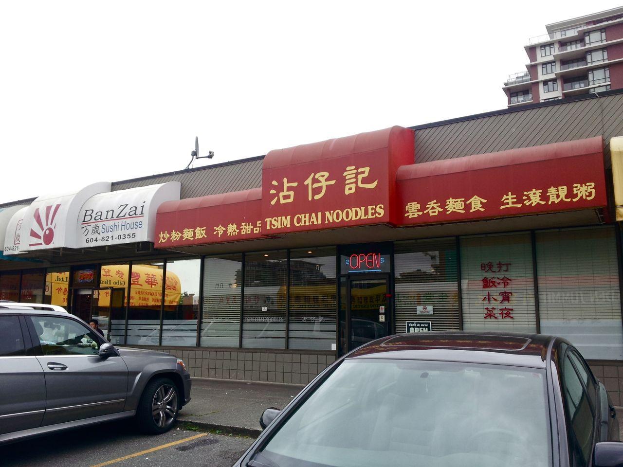 Tsim Chai Noodles